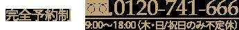 9:00~18:00(木・日/祝日のみ不定休)0120-741-666 完全予約制