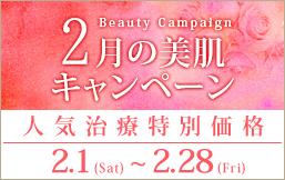 2月の美肌キャンペーン