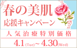 春の美肌応援キャンペーン