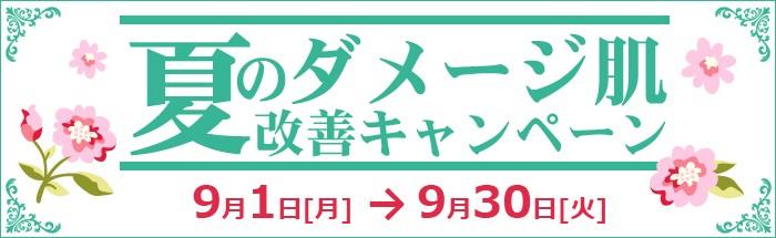9月キャンペーン♪