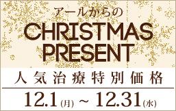 アールからのクリスマスプレゼント