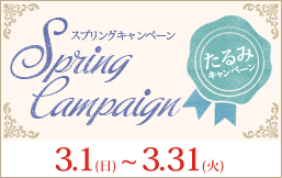 スプリングキャンペーン