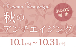 秋のアンチエイジングキャンペーン