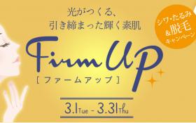 【ファームアップ】シワ・たるみ&脱毛キャンペーン