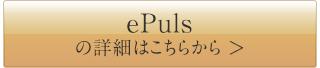 eplus-btn