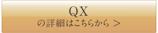 qx-btn