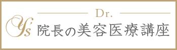 Y's美肌美容医療講座