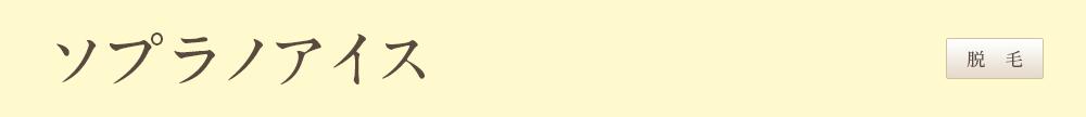 ソプラノアイス